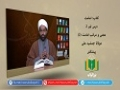 کتاب امامت [2] | معنی و مراتب امامت (2) | Urdu