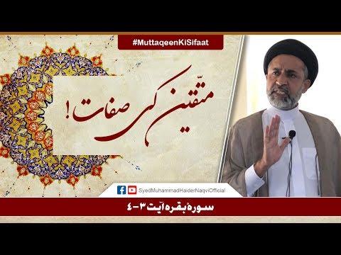 Muttaqeen Ki Sifaat! || Ayaat-un-Bayyinaat || Hafiz Syed Muhammad Haider Naqvi - Urdu