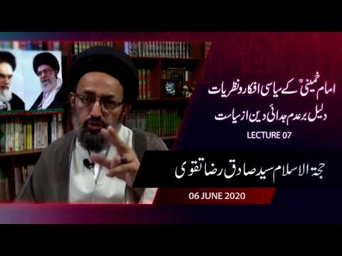 [8] Imam Khomeini Kay Siyasi Afkaar Wa Nazariyaat | Daleel Bar Adam Judae Deen Az Siyasat - Urdu
