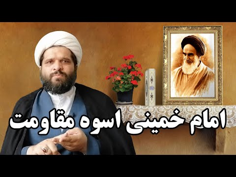 Imam Khomeini Uswa-e-Muqawamat | امام خمینی اسوہ مقاومت | Maulana Aown Haider Imran | Urdu