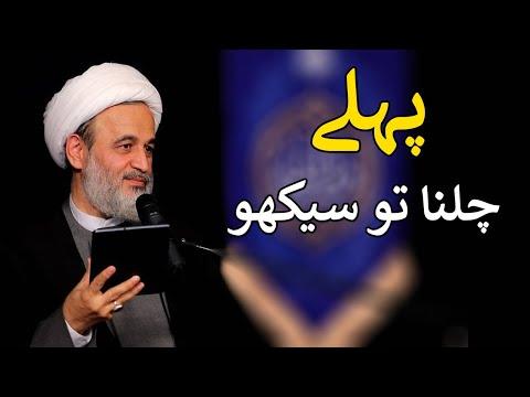 [Clip] Phely chalna to sekho   Agha AliReza Panahian   Farsi sub Urdu