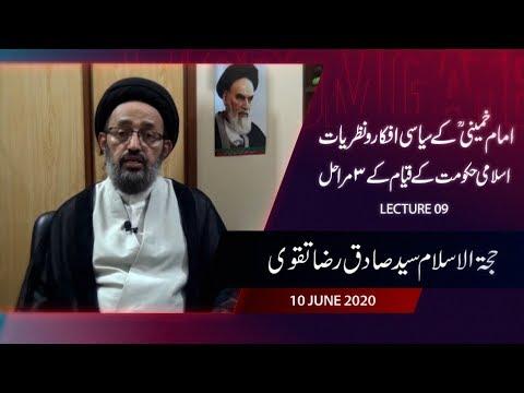 [9] Imam Khomeini Kay Siyasi Afkaar Wa Nazariyaat | Islami Hukumat Kay Qayam Kay 3 Marahil - Urdu
