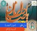 دينی عقاید کی تعلیم وتعلم کے فوائد |  حصہ اول | Maulana Syed Ahmed Ali Naqvi | Urdu