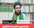 بد دعا کیا ہے ؟ کیا کافر کی بد دعا میں اثر ہے | Maulana Syed Ahmed Ali Naqvi | Urdu