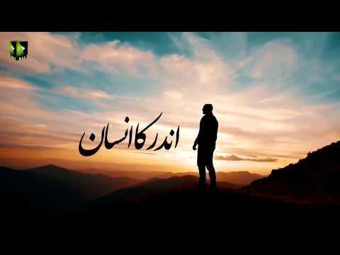[Clip] Andar Ka Insaan - اندر کا انسان | H.I Syed Ali Murtaza Zaidi - Urdu