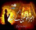 امیرالمؤمنینؑ کے شیعہ | شہید علامہ عارف حسین الحسینی | Urdu