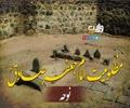 مظلومیتِ امام جعفرِ صادقؑ | نوحہ | سید مجید بنی فاطمہ | Urdu