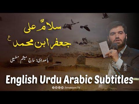 سلام علی جعفر ابن محمد - میثم مطیعی | Farsi sub English Urdu Arabic