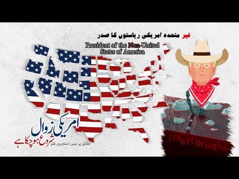 [ Documentary] America Ka Zawaal | Al Balagh Pakistan | Farsi sub Urdu | Urdu
