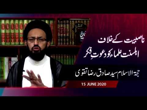 Nasbiyat Kay Khilaaf Ahlay Sunnat Ulma Ko Dawat -e- Fikr | H.I Syed Sadiq Raza Taqvi - Urdu