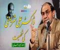 ڈاکٹر علی شریعتی کی شخصیت | استاد رحیم پور ازغدی | Urdu