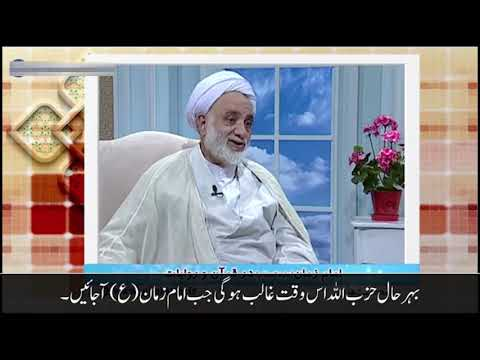 1500 Hadees about Imam Mahdi and 136 Quranic Ayaat | Agha Mohsin Qirati | Farsi sub Urdu