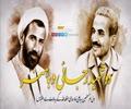 دو شہید رجائی اور باہنر | ولی امرِ مسلمین سید علی خامنہ ای | Farsi Sub Urdu