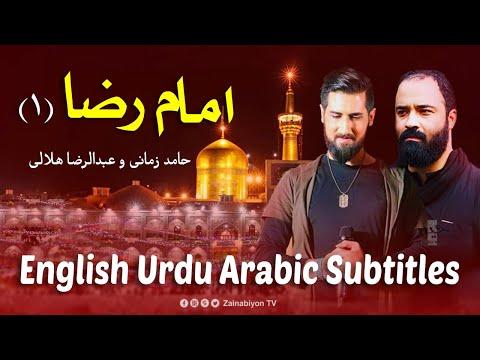 امام رضا 1 - هلالی و حامد زمانی | Farsi sub English Urdu Arabic