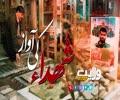شہداء کی آواز | ولی امرِ مسلمین سید علی خامنہ ای حفظہ اللہ | Farsi Sub Urdu
