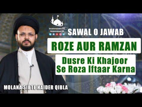 Roze Aur Ramzan Ke Masail | Dusre Ki Khajoor Se Roza Iftaar Karna | Mahe Ramzan 2020 | Urdu