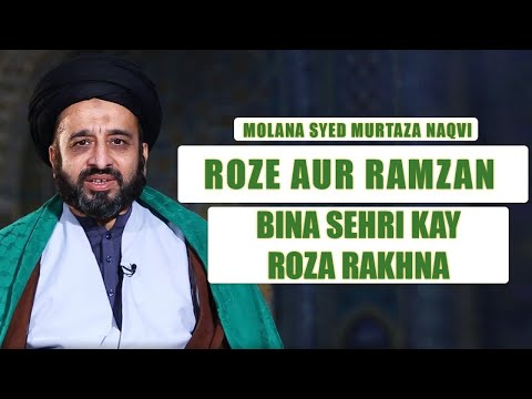Roze Aur Ramzan Ke Masail | Bina Sehri Kay Roza Rakhna | Mahe Ramzan 2020 | Urdu