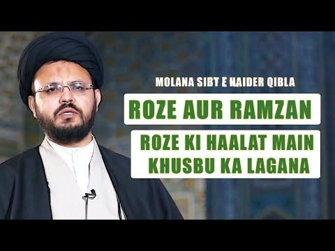 Roze Aur Ramzan Ke Masail | Halaat e Roza Main Khusbo Ka Lagana | Mahe Ramzan 2020