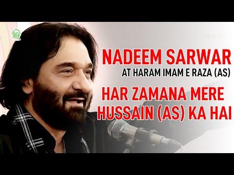 Har Zamana Mere Hussain Ka Hai | Nadeem Sarwar | Imam Reza Holy Shrine | Rawaq e Kausar | Urdu