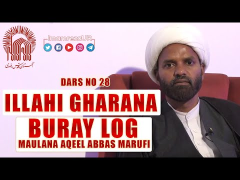 28 | Ilaahi Gharana | Buray Logon Ki Pehchan | Maulana Aqeel Maroofi Sahab | Urdu