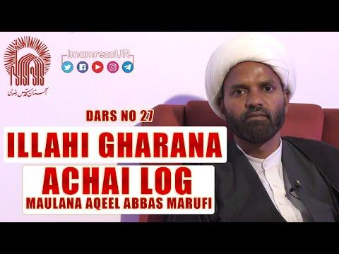 27 | Ilaahi Gharana | Achai Logon Ki Pehchan | Maulana Aqeel Maroofi | Urdu