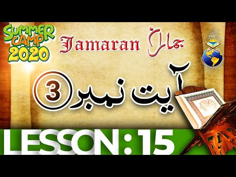 Lesson 15 | Ayat 3 | Surah Noor 56 Arabic and Urdu