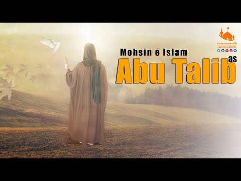 Mohsin e Islam   Janab e Abu Talib (ع)   Wiladat e Hazrat Abu Talib   Urdu