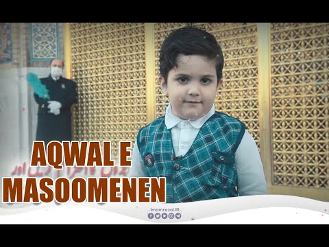 Masoom Ka Paigham Bachon Ki Zaban | Islam For Kids | Urdu