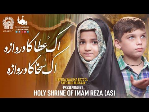 Syeda Waleha Batool | Syed Hur Hussain | New Manqabat Imam Raza 2020 | Ek Ata Ka Darwaza | Urdu
