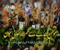 مؤمن اور جذبے سے سرشار انقلابی جوان | ولی امرِ مسلمین | Farsi Sub Urdu
