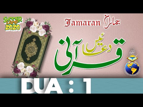Lesson 21 | Ayat 1 | Taha 114 | Jamaran Institute Of Quranic Sciences | Urdu and Arabic