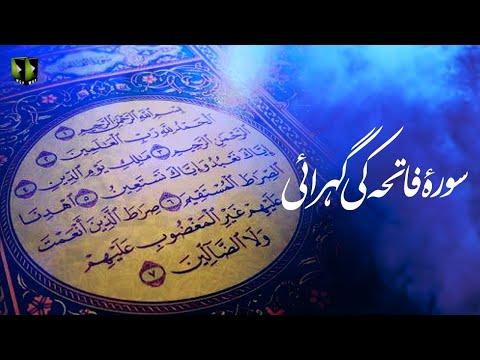 [Clip] Surah-e-Fateha Ke Gehrae - سورۂ فاتحہ کی گہرائی   H.I Syed Ali Murtaza Zaidi - Urdu