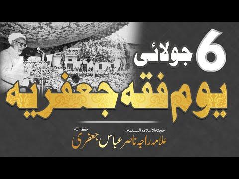 6 July | 2020 | Youm e Fiqah e Jafria | Allama Raja nasir Abbas | Urdu