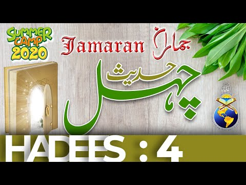 Chehel Hadees  | Hadees 4 | Jamaran Institute Of Quranic Sciences | Urdu