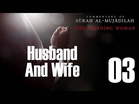 Husband and Wife - Surah al-Mujadilah - 03 | Arabic & English