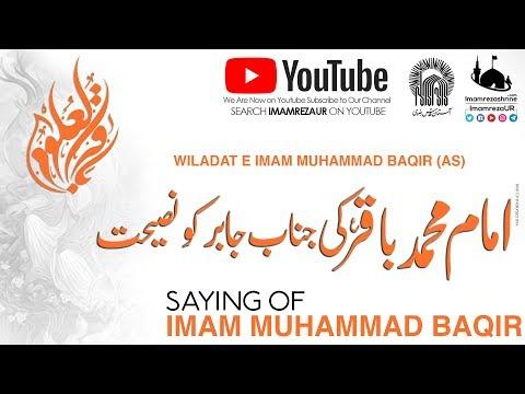Imam Baqir ki Janab Jabir ko Nasihat Topic | Imam Muhammad Baqir documentary | Urdu