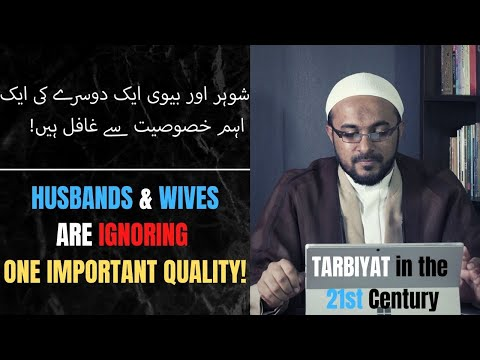 [8] Tarbiyat in the 21st Century - ONE QUALITY Which Every Husband & Wife IGNORE! - Urdu