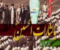 یا لَثَارَاتِ الحُسینؑ | ترانہ | Farsi Sub Urdu