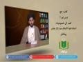 کتاب حج [7]   کعبہ کی خصوصیات   Urdu