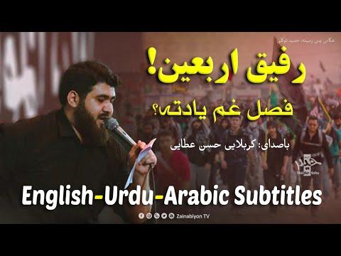 رفیق اربعین فصل غم یادته - حسن عطايى | Farsi sub English Urdu Arabic