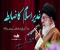 غدیر اسلام کا ضابطہ | امام سید علی خامنہ ای حفظہ اللہ | Farsi Sub Urdu