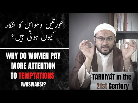 [9] Tarbiyat in the 21st Century - Why Do Women Pay More Attention to Temptations Than Men? - Urdu