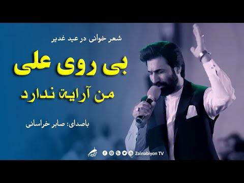 بی روی علی شعر من آرایه ندارد - صابر خراسانی | شعرخوانی عید غدیر | Fars