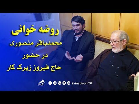 روضه خوانی محمد باقر منصوری در حضور حاج فیروز زیرک کار | Azeri / Turkish