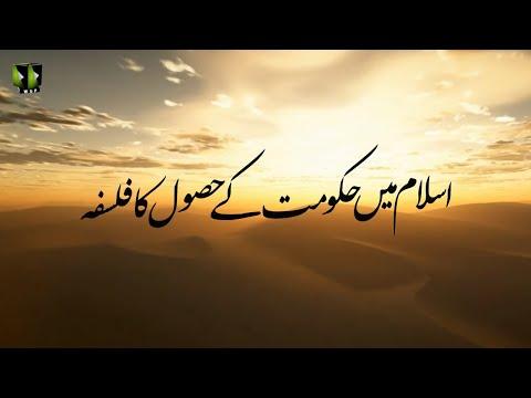 [Clip] Islam May Hukumat Kay Husool Ka Falsfa | H.I Muhammad Raza Dawoodani - Urdu