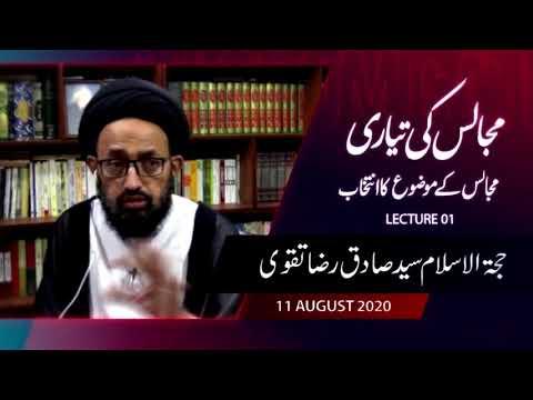 [Lecture 1] Majalis Ke Tayyari | H.I Sadiq Raza Taqvi - Urdu