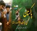 پاکستان کی نجات کا واحد راستہ | شہید علامہ عارف حسین الحیسنی | Urdu