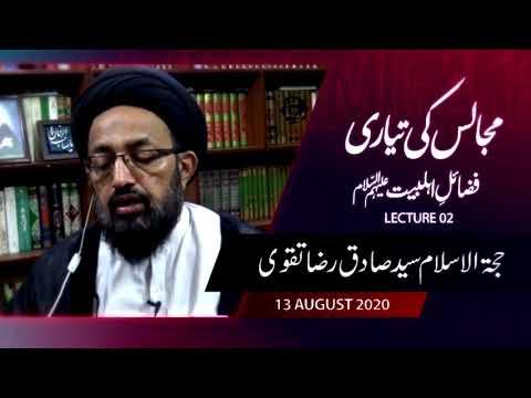 [Lecture 1] Majalis Ke Tayyari | Fazel-e-Ahlebait (as) | H.I Sadiq Raza Taqvi | Urdu