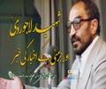 شہید لاجوردیؒ اور جرمنی کے اخبار کی خبر   امام خامنہ ای   Farsi Sub Urdu