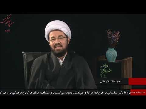 [02] سخنرانی حجت الاسلام مسعود عالی- شب دوم محرم ۱۴۴۲(۲۰۲۰) - Farsi